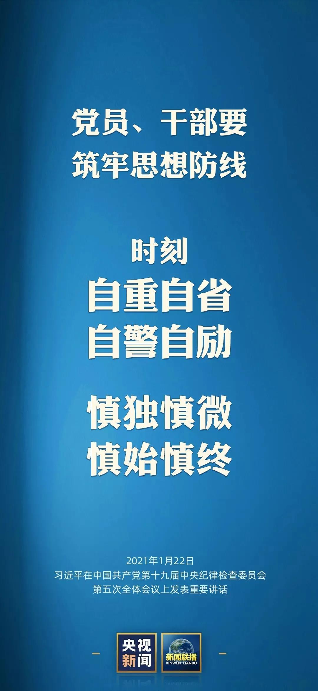 赖小民伏法 严於信:贪腐没有免死牌!十六个字要牢记