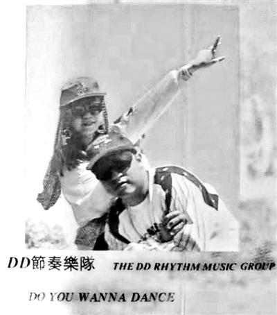 """和妻子一起成立了""""D.D。节奏演唱组"""""""