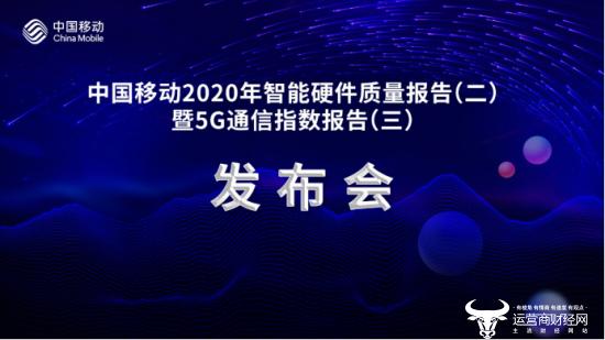 中国移动质量报告奖项名单出炉:多年专业评奖敦促行业产品质量标准