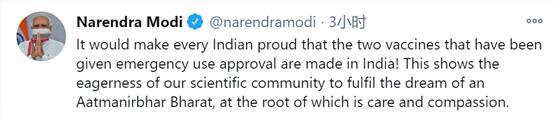 印度国产疫苗获批后 莫迪连发三推庆祝  第2张