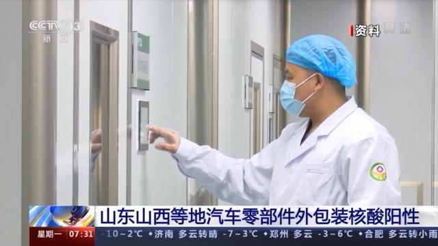 多地汽车零部件外包装核酸阳性 专家:系员工带病作业引起