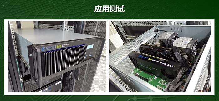 ▲光子算数的光电混合AI加速计算服务器应用测试
