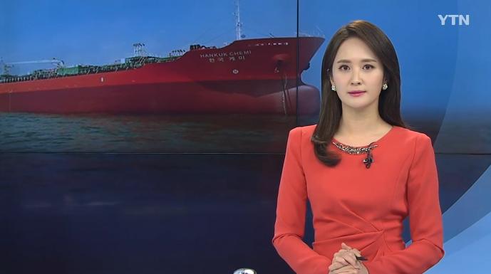 韩媒报道韩国船只被扣事件(YTN电视台)