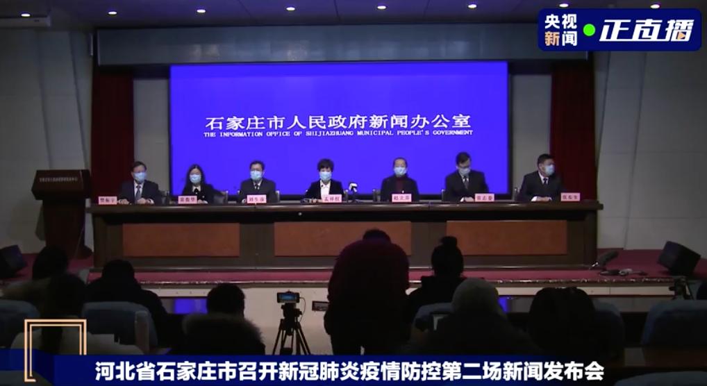 河北最新通报:石家庄传播的病毒与邢台南宫高度同源