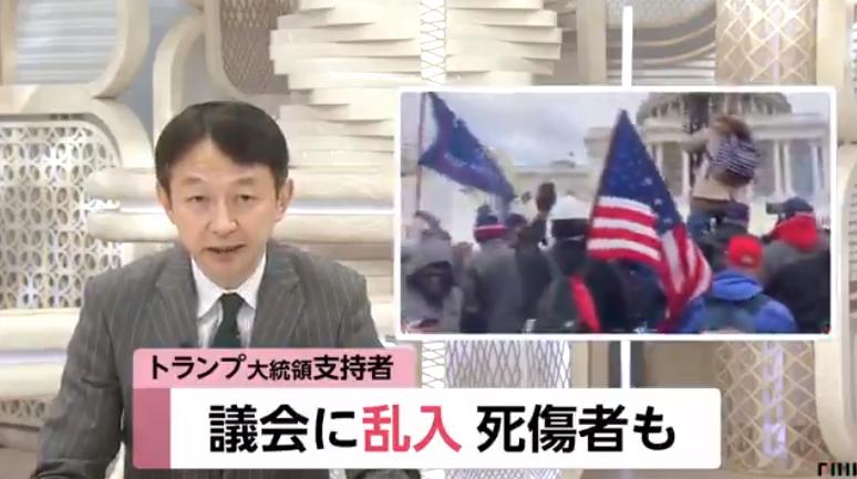 日本富士电视台报道美国暴乱