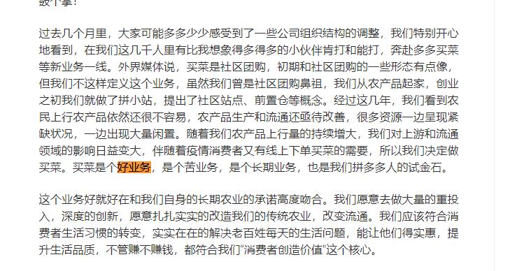 △2020年10月,拼多多董事长黄铮在公司五周年讲话时提到,买菜是个好业务,是个苦业务,是个长期业务,也是拼多多人的试金石