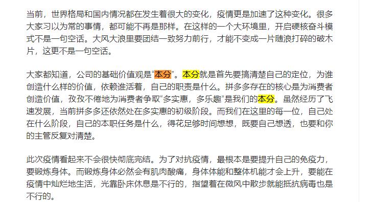 △黄铮在拼多多五周年大会上的讲话截图