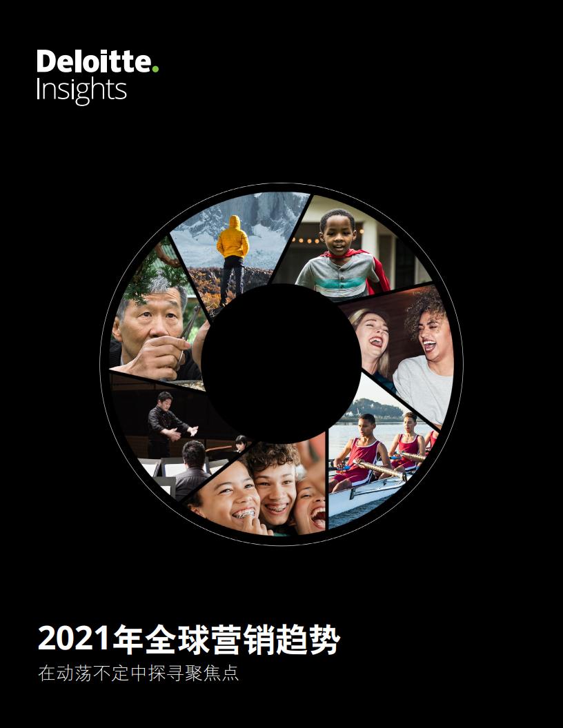 德勤咨询:2021年全球营销趋势报告