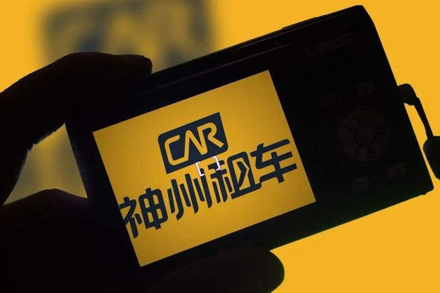 神州租车私有化要约正式启动,安博凯85亿港元全面接盘
