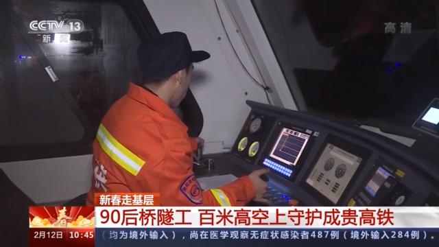 """新春走基层丨超硬核检修!看成贵高铁的""""极限特工""""如何守护旅客出行安全?"""
