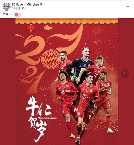 """拜仁慕尼黑回应""""拜年帖错发出台湾旗帜"""":第"""