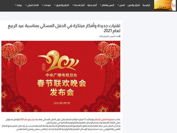 """阿尔及利亚""""丝路新闻网""""转载春晚播出链接"""