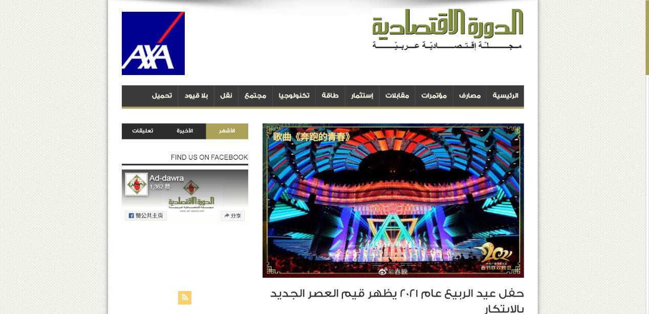 黎巴嫩达拉经济杂志