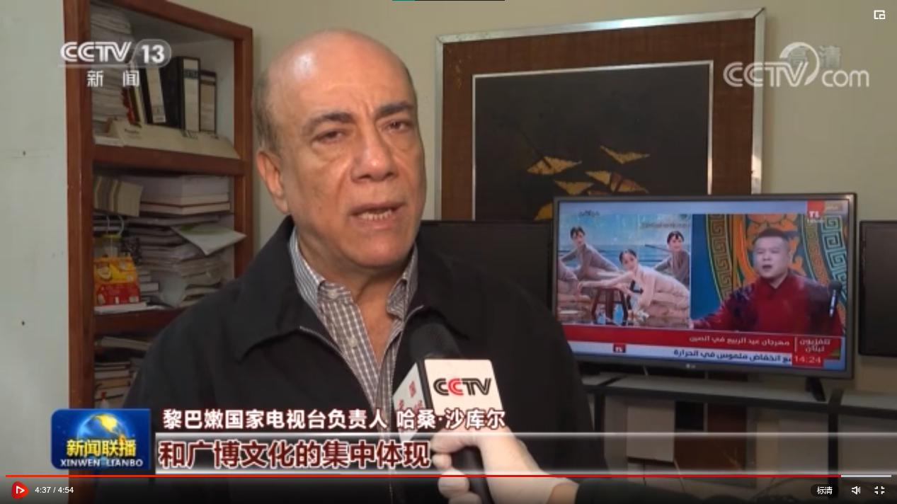 黎巴嫩国家电视台负责人哈桑高度评价春晚