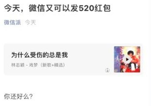 2月14日情人节 微信又可以发520红包了