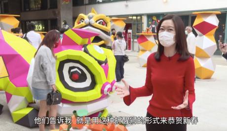 """记者Vlog丨香港中环""""醒狮""""纸艺点亮街头"""