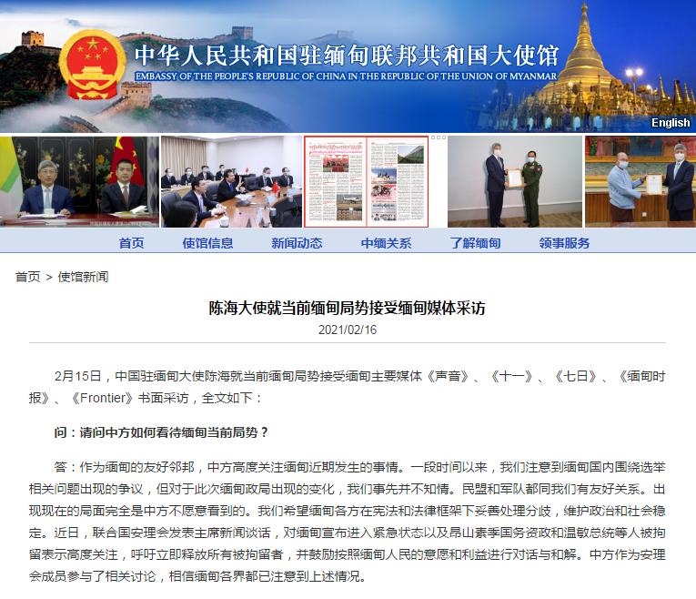 陈海大使就当前缅甸局势接受缅甸媒体采访