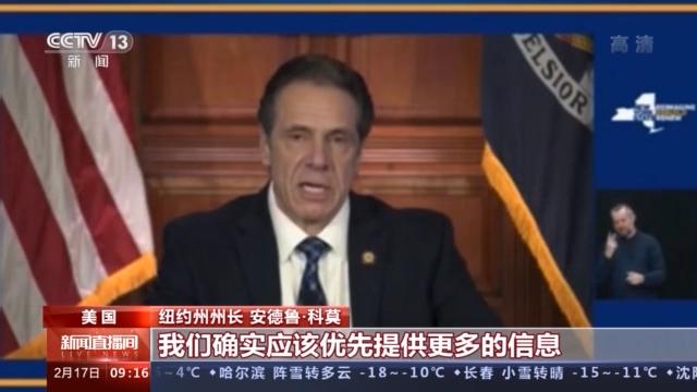 纽约州州长承认发布养老院新冠肺炎死亡人数不及时 但否认瞒报