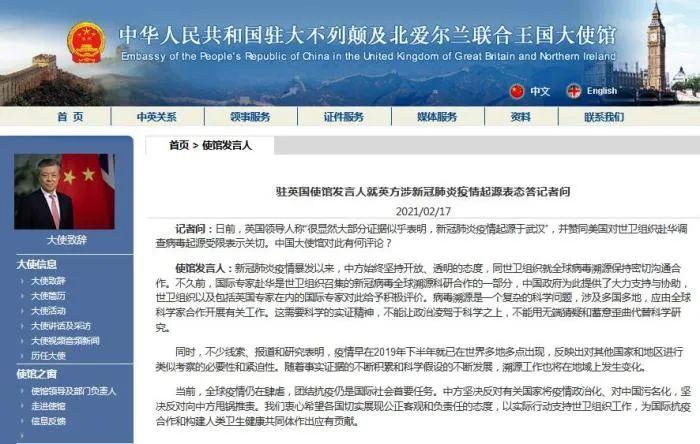 Bildergebnis für 环球网:英国领导人就新冠疫情源头抹黑中国并提到武汉,中国驻英国大使馆回应
