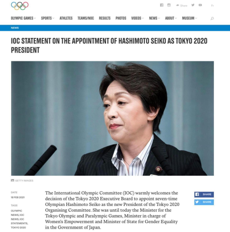 国际奥委会热烈欢迎桥本圣子接任东京奥组委主席