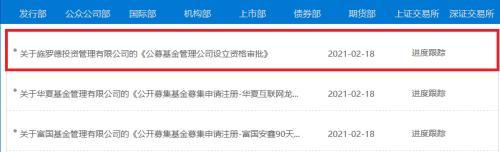 4万亿资管巨头施罗德来中国 申请设立公募基金公司