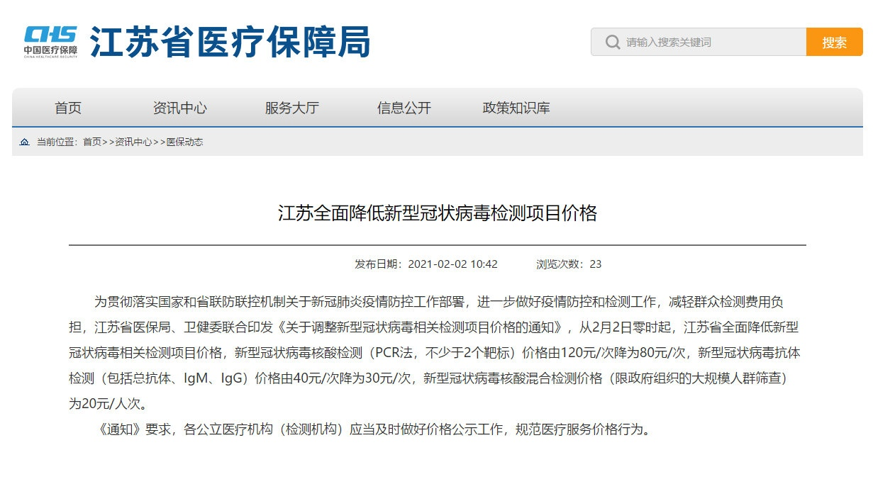 江苏省新冠病毒核酸检测价格2月2日起全面降低