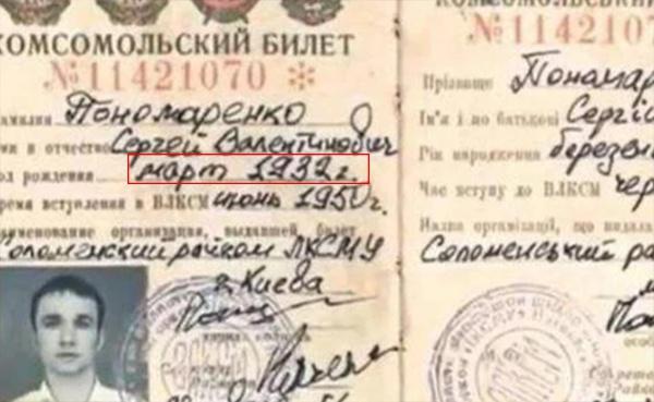 """视频中的共青团员证,出生日期显示为""""1932年三月""""(视频截图)"""
