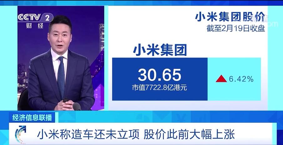 突然市值暴增500亿港元 小米回应传言了