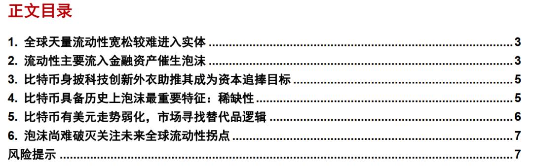 浙商宏观李超:比特币泡沫继续膨胀还是破裂?