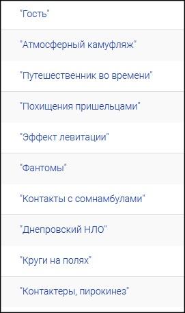 """""""外星人""""系列10部影片,俄罗斯视频网站截图"""