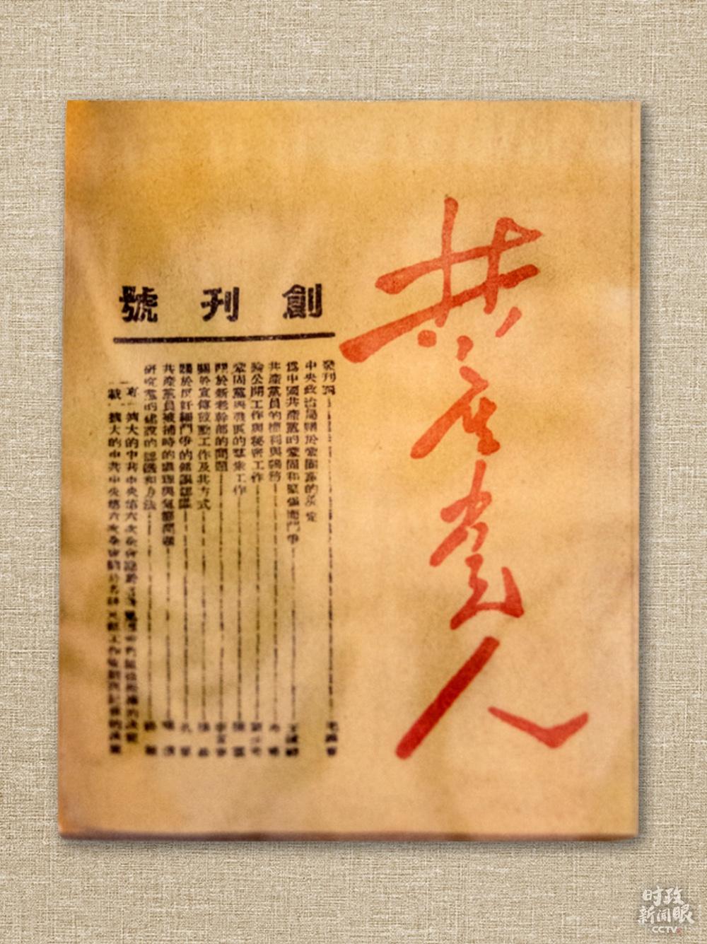 """△1939年10月,中共中央早期的党内刊物《共产党人》创刊,毛泽东撰写发刊词,提出党的建设是""""伟大的工程""""。(资料图)"""