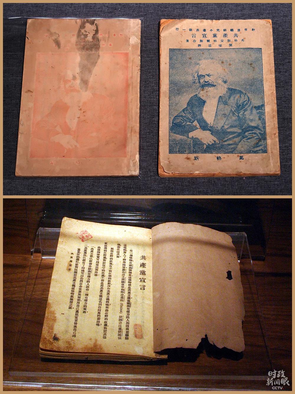 △1920年出版的第一个中文全译本《共产党宣言》。(资料图)