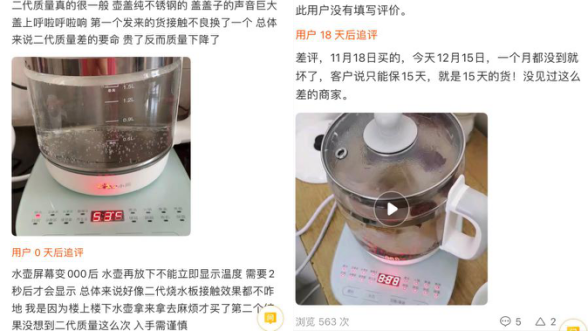 图/小熊电器天猫旗舰店截图