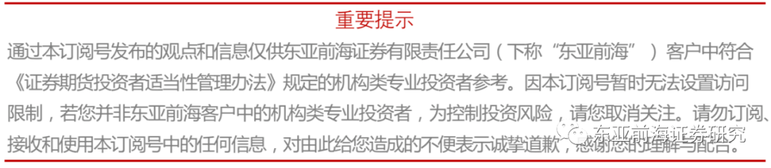 东亚前海:春季行情演绎下半场 重要会议临近将成风格切换重要契机