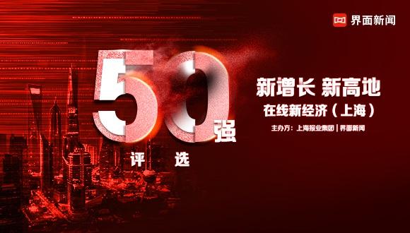 谁在引领数字化?在线新经济(上海)评选再次启动!