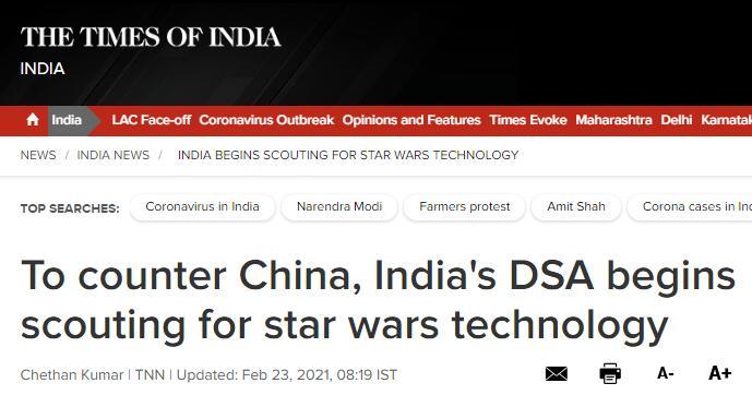 """印媒炒作:为对抗中国 印度""""悄悄成立""""一个专门组织"""