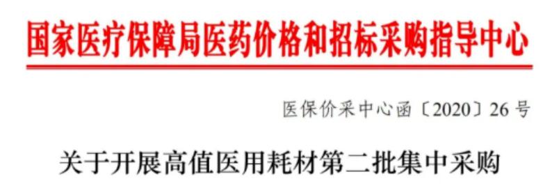 威高骨科:财务造假、向山东国资利益输送 华泰联合视而不见?