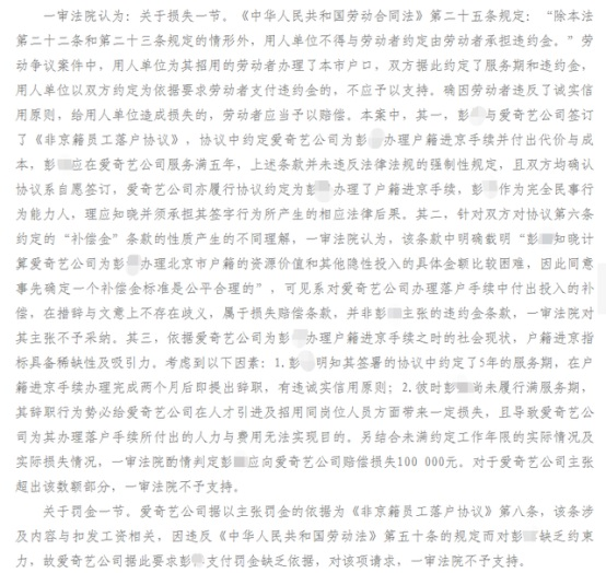 爱奇艺员工落户北京后离职被起诉,被判赔偿10万元
