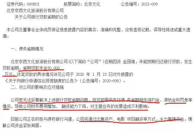 起底北京文化:大股东减持、高管内斗、立案审查,《李焕英》也扫不净一地鸡毛