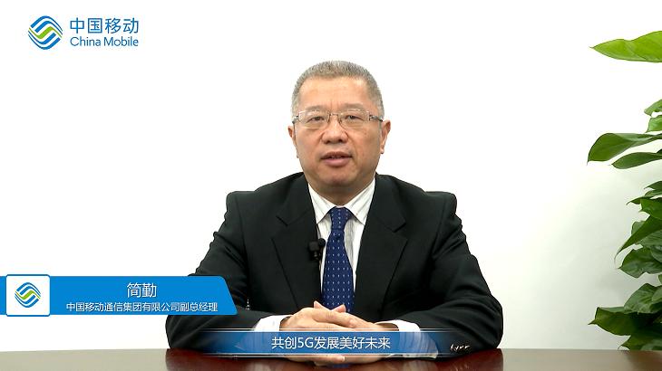 中国移动简勤:2021年实现网内新增5G手机2亿部