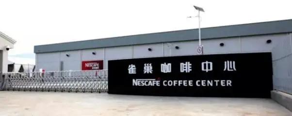 云南普洱的雀巢咖啡中心