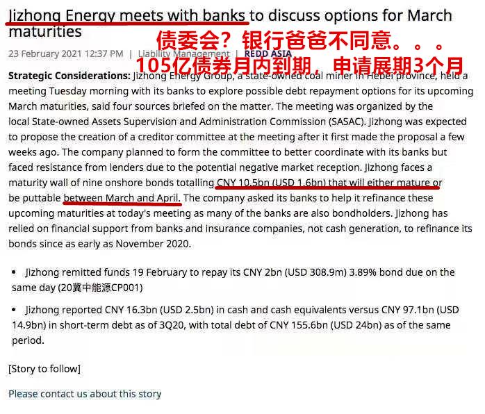 冀中能源成立债委会? 银行不同意