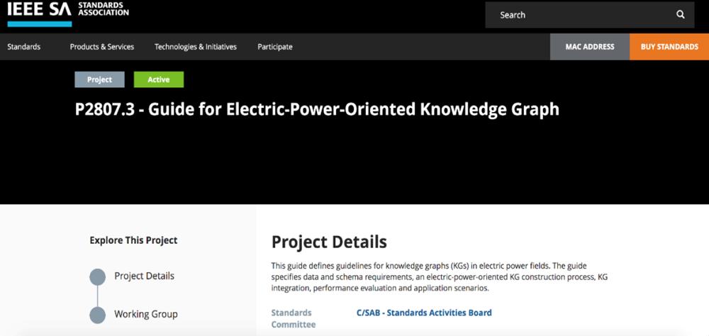 由国家电网与联想集团主导的IEEE《电力知识图谱指南》标准启动会顺利召开
