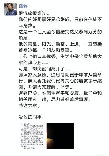 阿里大文娱公关总监意外离世 家人:对不实言论深为痛心 愿他平静走好