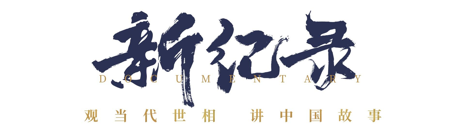 新纪录·征集作品展播丨绥江之变:不抛弃 不放弃