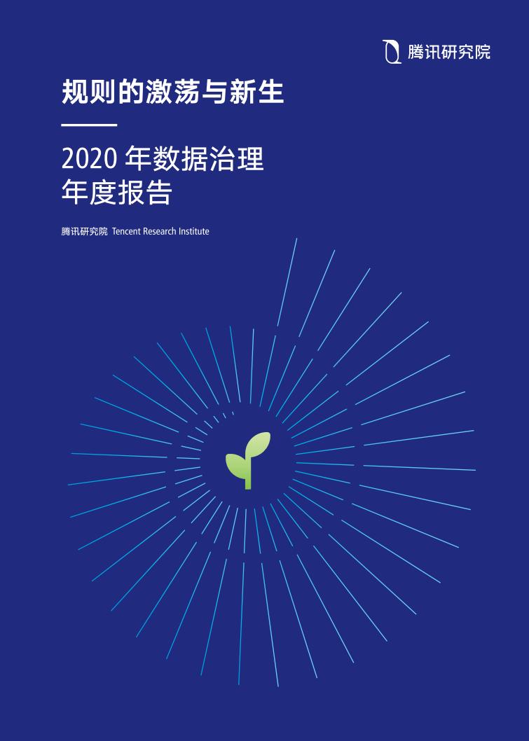 腾讯研究院:2020年数据治理年度报告