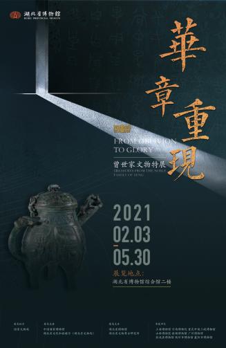 曾国青铜器首次集中展出 展览持续至5月30日