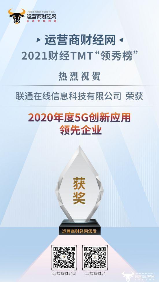 """2021财经TMT""""领秀榜""""盛典颁奖情况:联通在线获选""""5G创新应用领先企业"""""""