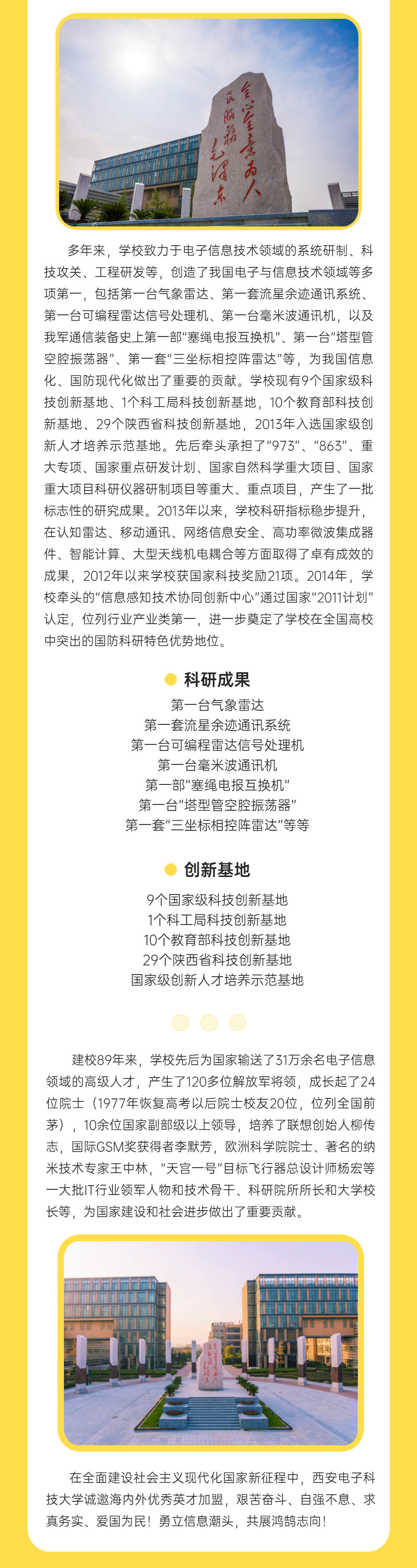 海外优青:西安电子科技大学邀你乘风破浪