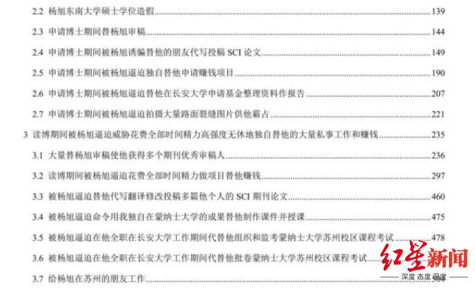 博士生千页举报信指控前导师学术不端 长安大学:内容有不实,还在调查